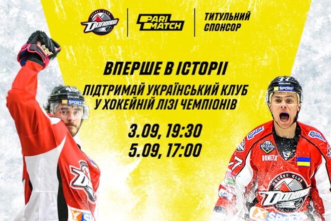 Хоккейный клуб Донбасс впервые в Лиге Чемпионов