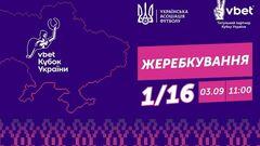 Жеребкування 1/16 фіналу Кубка України. Дивитися онлайн. LIVE трансляція