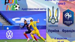Украина – Франция. Аудиотрансляция матча отборочного турнира ЧМ-2022