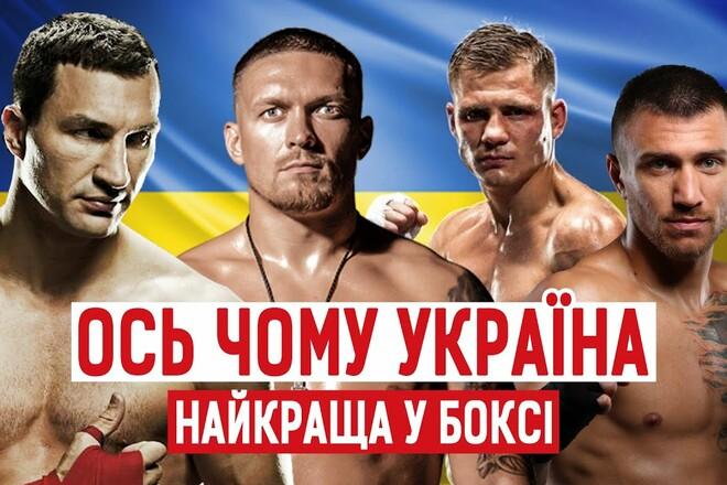 ВИДЕО. Какая школа бокса сильнее, украинская или британская?