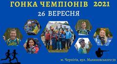 26 сентября в Чернигове пройдет биатлонная Гонка чемпионов