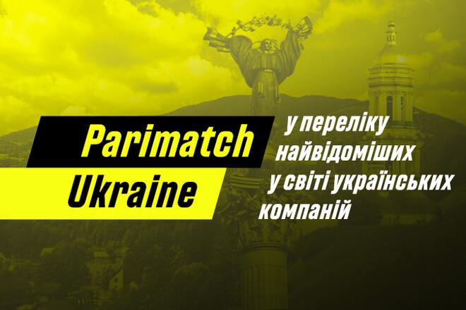 Parimatch Ukraine в списке самых известных в мире украинских компаний