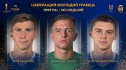 Трубин, Забарный или Миколенко. УАФ выберет лучшего молодого игрока Украины