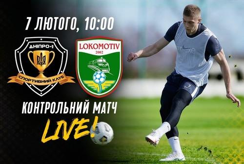 Днепр-1 – Локомотив Ташкент. Смотреть онлайн. LIVE трансляция