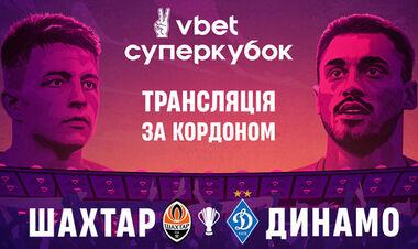 5 долларов. Матч за Суперкубок Украины покажут в США, Канаде и Польше