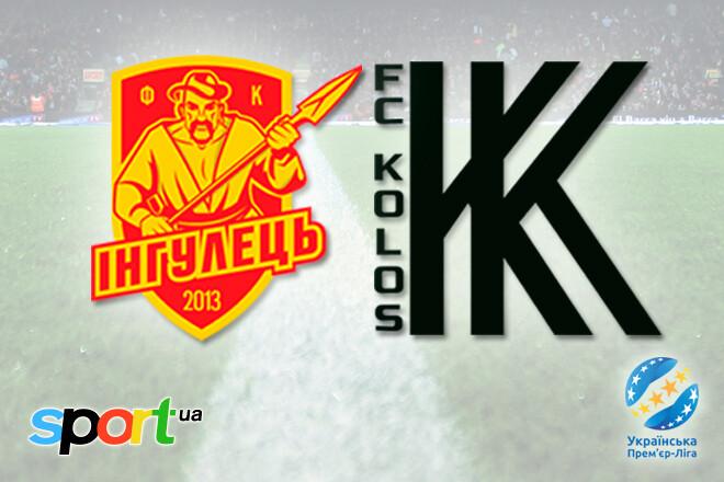 Где смотреть онлайн матч украинской Премьер-лиги Ингулец – Колос