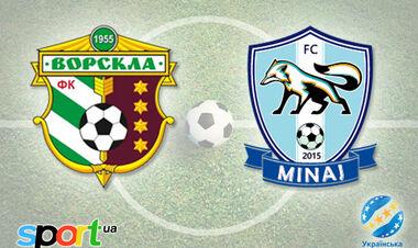 Где смотреть онлайн матч украинской Премьер-лиги Ворскла – Минай