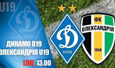 Динамо U-19 — Александрия U-19. Смотреть онлайн. LIVE трансляция
