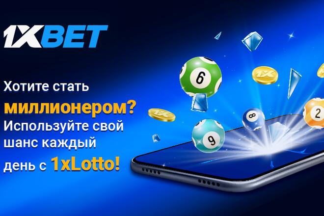 Получите потрясающие эмоции и выиграйте джекпот с лотереями на 1xBet