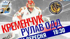 Кременчук – Рулав Одд. Смотреть онлайн. LIVE трансляция