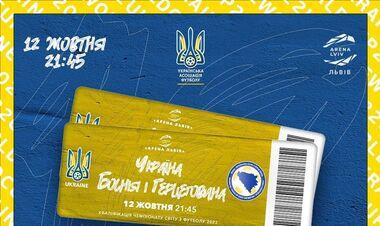 Продажа билетов на матч Украина – Босния и Герцеговина приостановлена