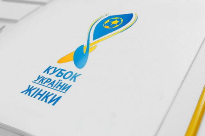 Стали известны все пары 1/8 финала Кубка Украины среди женских команд
