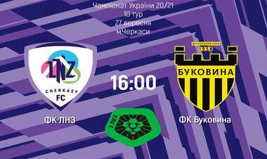 ЛНЗ – Буковина. Смотреть онлайн. LIVE трансляция