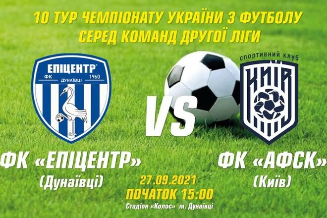 Эпицентр – АФСК Киев. Смотреть онлайн. LIVE трансляция