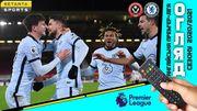 Шеффилд Юнайтед – Челси – 1:2. Видео голов и обзор матча