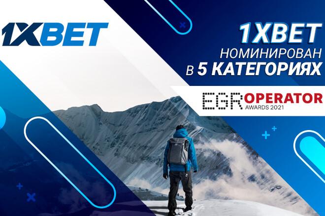 1xBet номинирован в 5 категориях престижной премии EGR Operator Awards