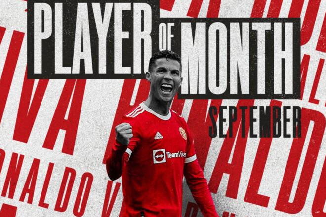 Роналду признан лучшим игроком Манчестер Юнайтед в сентябре