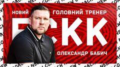 ОФИЦИАЛЬНО. Кривбасс получил нового главного тренера
