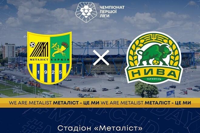 Металлист – Нива Тернополь. Смотреть онлайн. LIVE трансляция