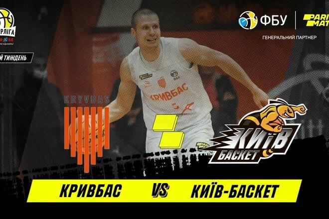 Кривбасс – Киев-Баскет. Смотреть онлайн. LIVE трансляция
