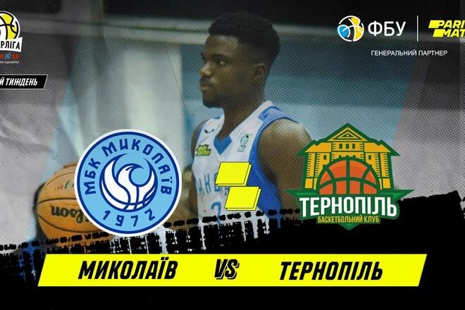 Николаев – Тернополь. Смотреть онлайн. LIVE трансляция
