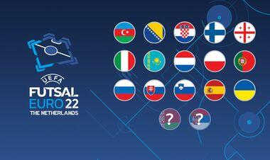 Известен состав корзин для жеребьевки футзального Евро-2022