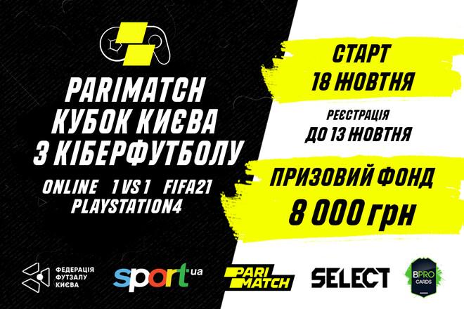 Parimatch кубок Киева по киберфутболу