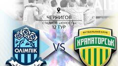 Олимпик – Краматорск – 3:1. Видео голов и обзор матча