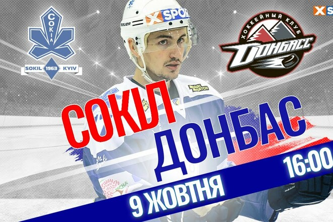 Сокол – Донбасс. Смотреть онлайн. LIVE трансляция
