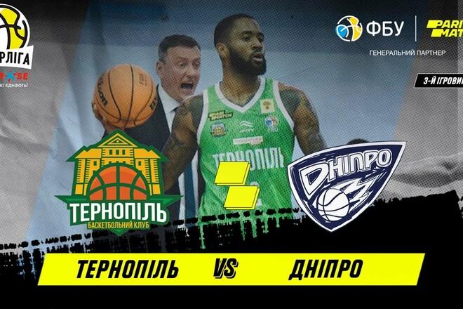Тернополь – Днепр. Смотреть онлайн. LIVE трансляция