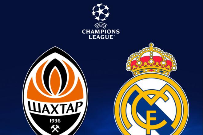Ожидается аншлаг. На матч Шахтер – Реал уже продано более 15 тысяч билетов