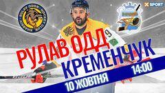 Рулав Одд – Кременчук. Смотреть онлайн. LIVE трансляция