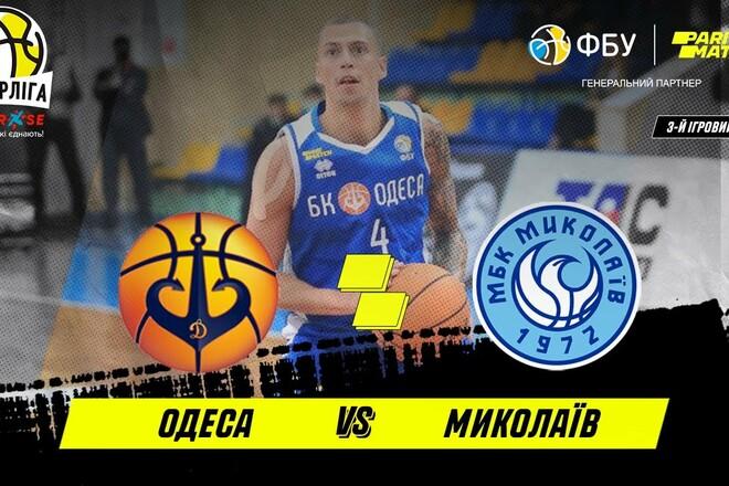 Одесса – Николаев. Смотреть онлайн. LIVE трансляция