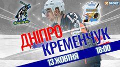 Днепр Херсон – Кременчук. Смотреть онлайн. LIVE трансляция