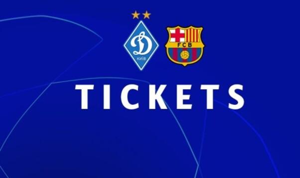 Билеты на матч Динамо - Барселона стоят от 250 гривен. Реализовано уже 60%