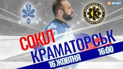 Сокол – Краматорск. Смотреть онлайн. LIVE трансляция