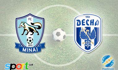Где смотреть онлайн матч украинской Премьер-лиги Минай – Десна