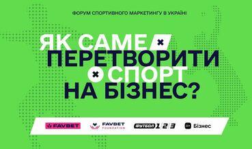 В Одесі відбудеться Форум спортивного маркетингу. Участь безоплатна