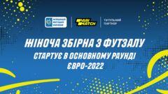 Украина примет матчи квалификации женского Евро-2022
