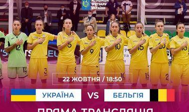 Україна – Бельгія. Євро-2022 з футзалу. Дивитися онлайн. LIVE трансляція