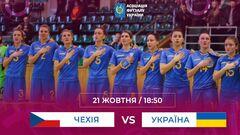 Чехия – Украина. Евро-2022 по футзалу. Смотреть онлайн. LIVE трансляция