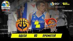 Одесса – Прометей. Смотреть онлайн. LIVE трансляция