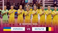 Украина – Бельгия. Евро-2022 по футзалу. Смотреть онлайн. LIVE трансляция