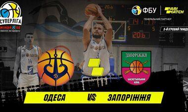 Одесса – Запорожье. Смотреть онлайн. LIVE трансляция