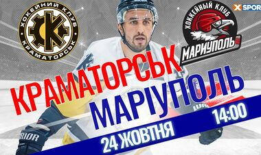 Краматорск – Мариуполь. Смотреть онлайн. LIVE трансляция