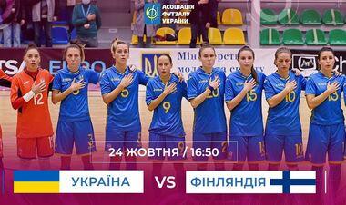 Україна – Фінляндія. Євро-2022 з футзалу. Дивитися онлайн. LIVE трансляція