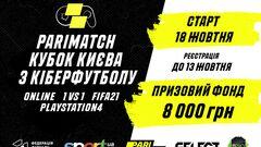 Кубок Киева по киберфутболу. LIVE трансляция