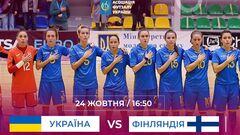 Украина – Финляндия. Евро-2022 по футзалу. Смотреть онлайн. LIVE трансляция