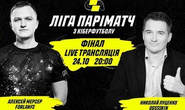 Фінал Кубку Києва з кіберфутболу. LIVE трансляція