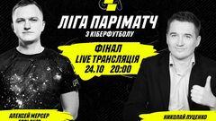 Финал Кубка Киева по киберфутболу. LIVE трансляция